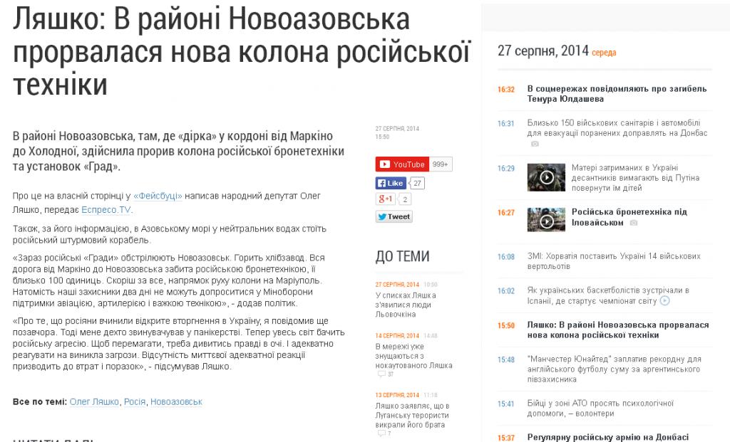 Ляшко В районі Новоазовська прорвалася нова колона російської техніки просування в інтернеті гутюк