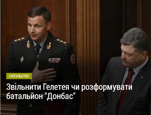 Звільнити Гелетея чи розформувати батальйон Донбас гутюк просування в соціальних мережах