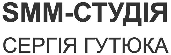 SMM-студія Сергія Гутюка