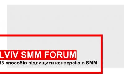 SMM просування та продажі: 13 способів підвищити конверсію в SMM