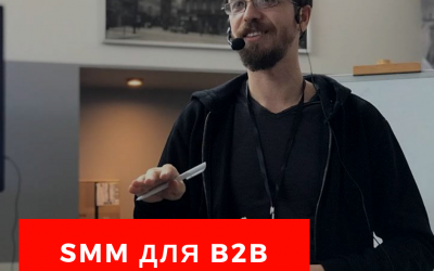 """""""SMM для B2B"""" відео запис семінару. Сергій Гутюк"""