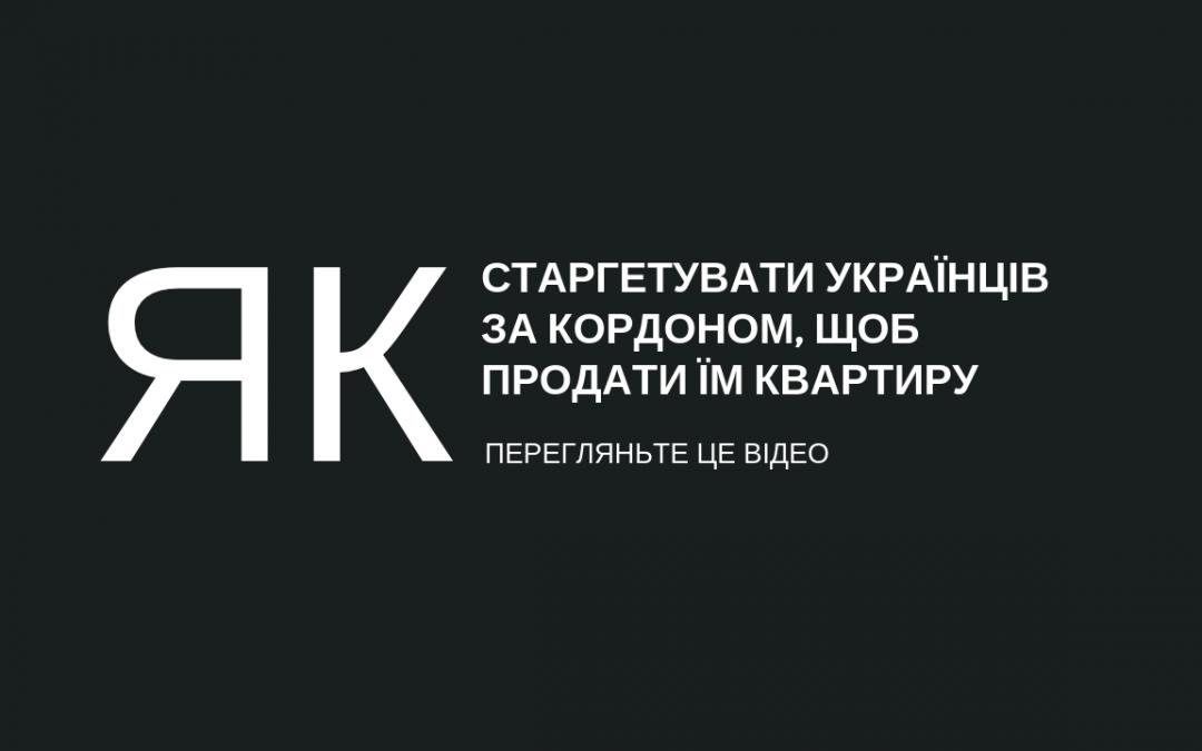 Як старгетувати Facebook-рекламу на українців за кордоном?